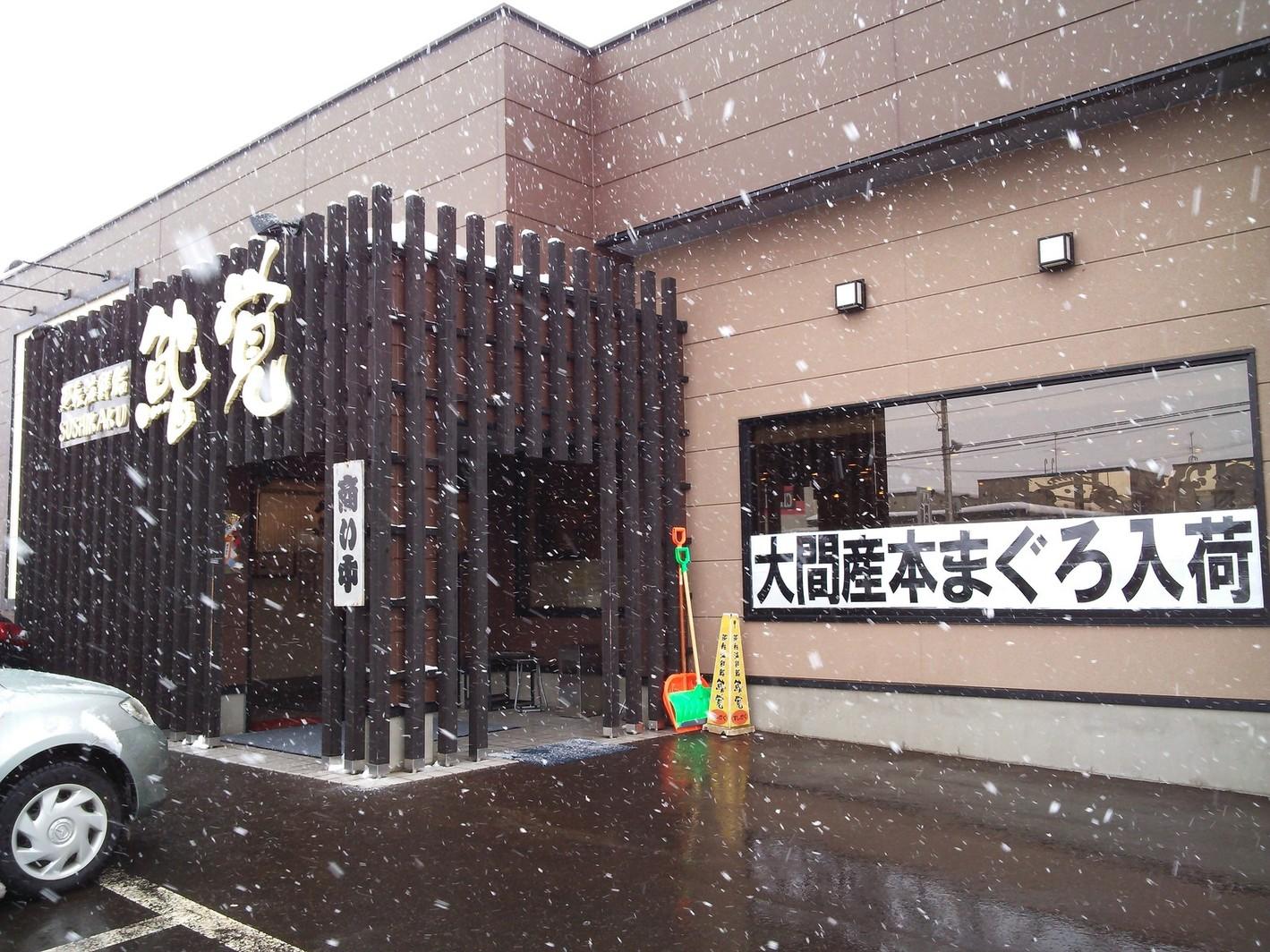 鮨覚 城東店