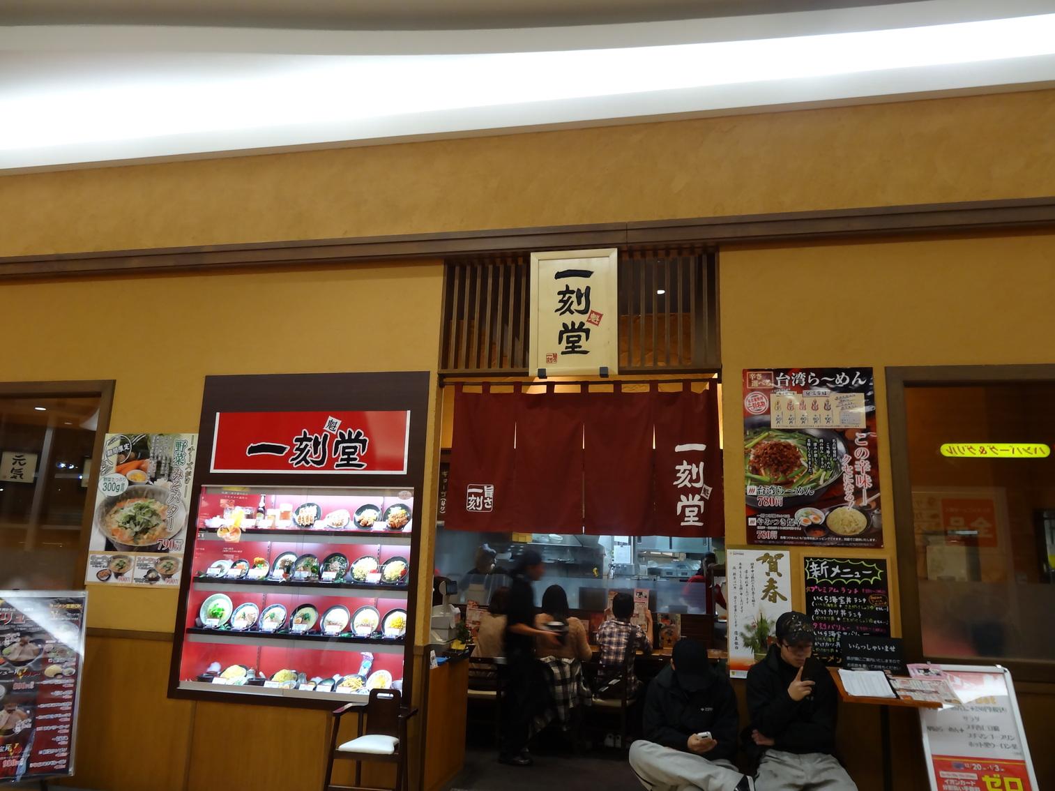 一刻魁堂 イオンモール神戸北店