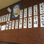 壱 - 麺屋 壱 店内