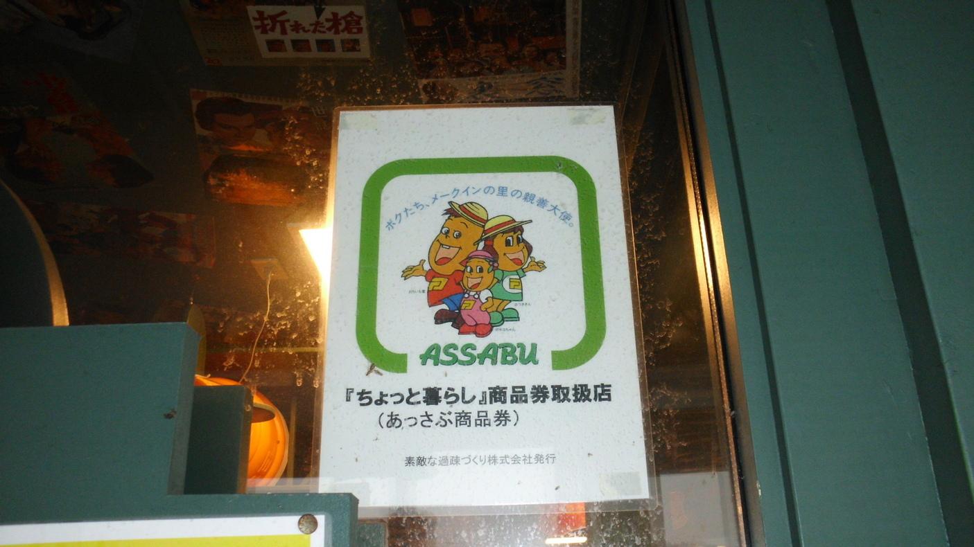 ラッキーピエロ 江差入口前店
