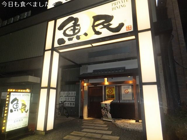 魚民 下館北口駅前店