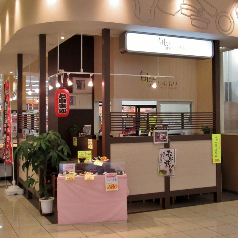 旬菜 いしもり イーアス札幌店