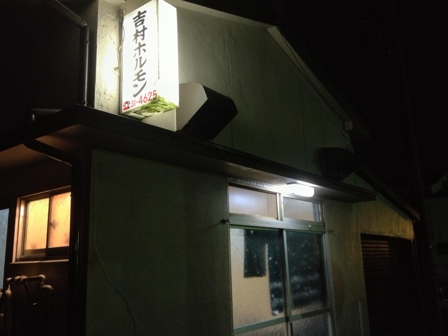 吉村ホルモン店