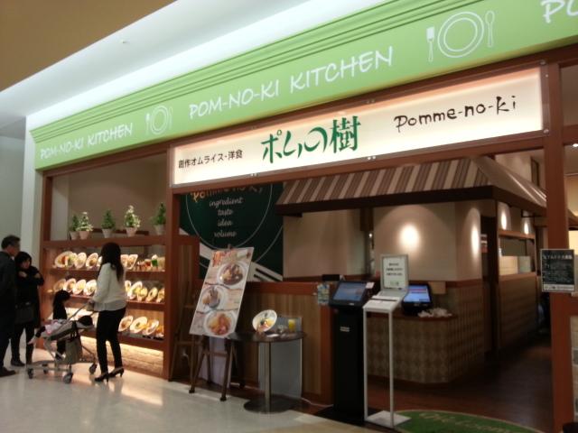 創作オムライス・洋食 ポムの樹 ららぽーと磐田店