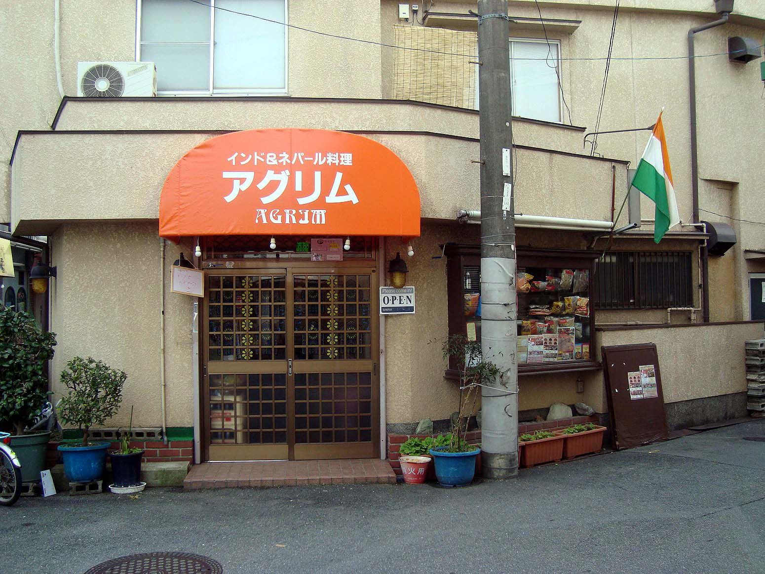 アグリム 牧野本町店