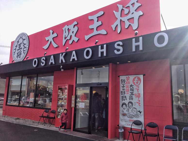 大阪王将 知立店