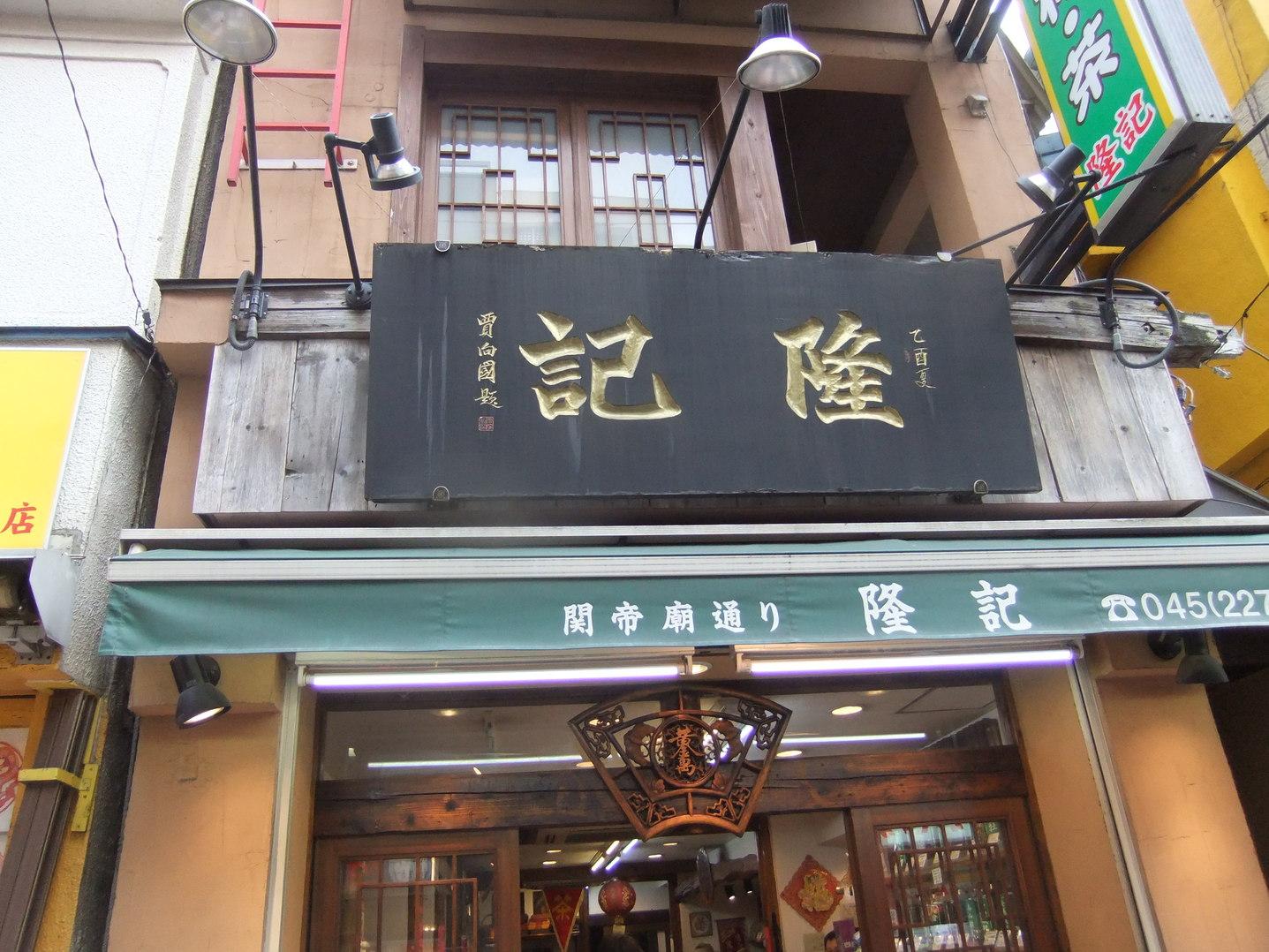 中華食材隆記