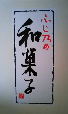 四季彩菓 ふじ乃 南大塚駅前店