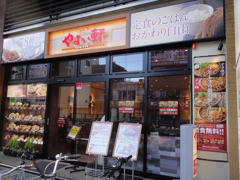 やよい軒 JR野田駅店