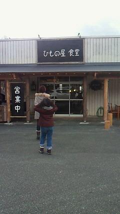 ひもの屋食堂