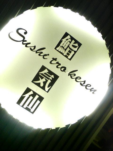鮨tro気仙