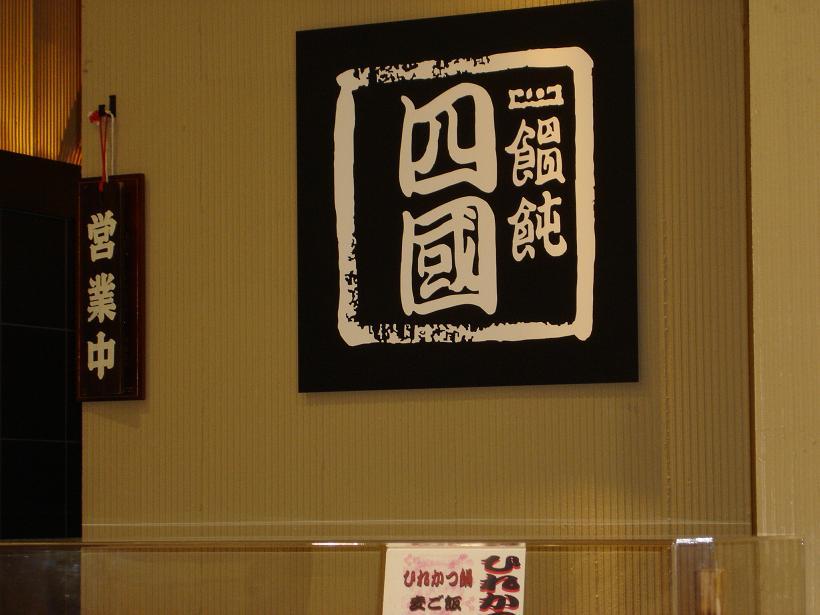 うどんの四国 ららぽーと甲子園店