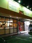 焼肉の牛太 本陣 長岡京店