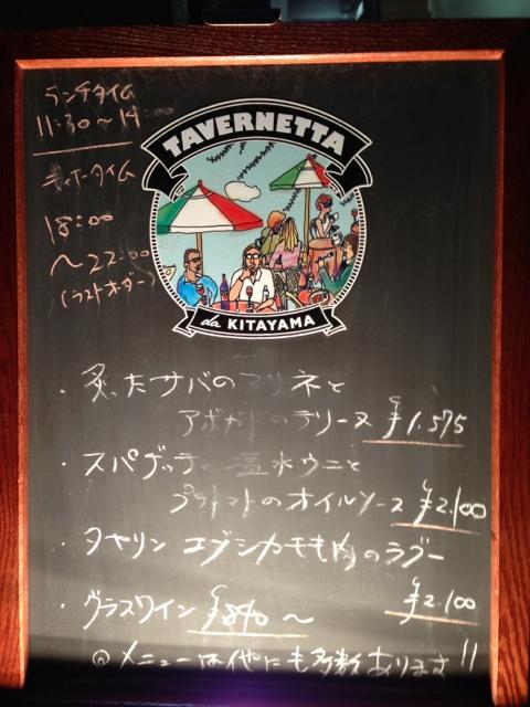 タヴェルネッタ・ダ・キタヤマ