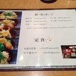 薩摩うどん - 丼メニュー&定食メニュー