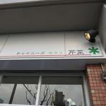 16724230 - 芹菜@外観
