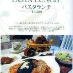 パオパオ - ベーコンステーキとなすびのフレッシュトマト パスタランチ ¥1,400
