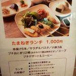 串cafe たまねぎ - お昼は個のメニューのみですが、個別で追加できます。