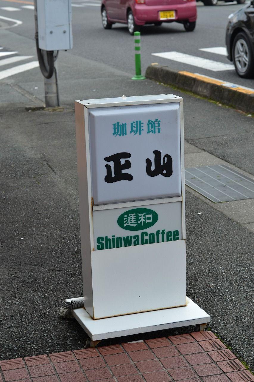 正山珈琲館