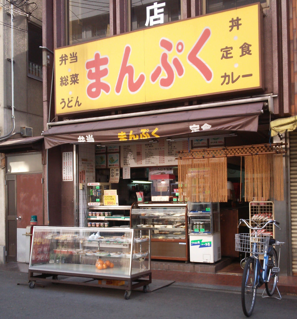 まんぷく 本店