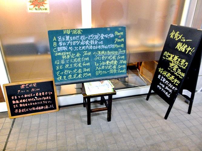 新潟市中央卸売市場誠食堂