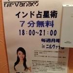ニルヴァナム - 2回目2013年1月11日 水野早乙美
