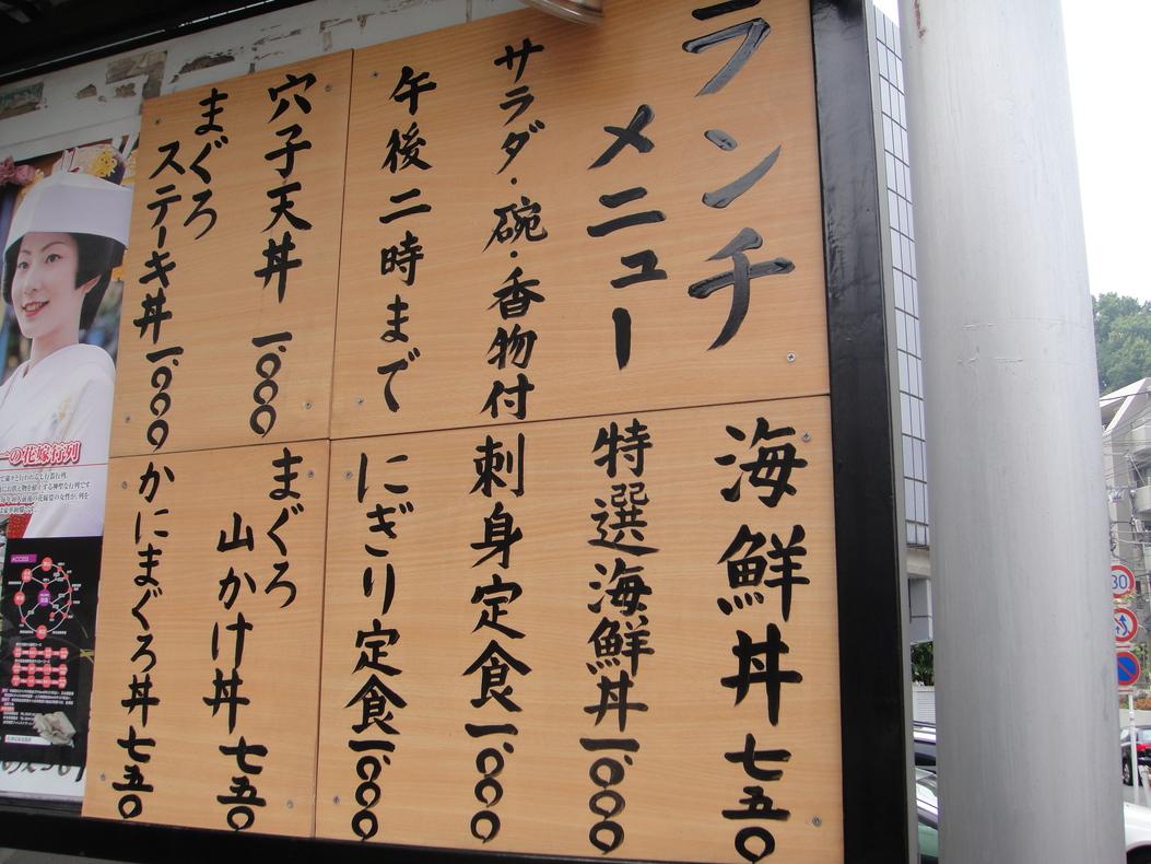 みねや鮨 弘法の松店