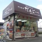 阿倍野だんご本舗 - JR阪和線 鳳駅東口降りてすぐタクシー乗り場前です