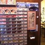 16783067 - 食券販売機。食い逃げの心配ゼロだけど味気ないね