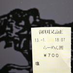 煮干鰮らーめん 圓 - 領収書 塩ラーメン¥700