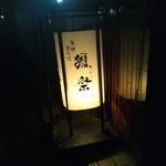 旬鮮炭火焼 獺祭 - 目印の電光看板