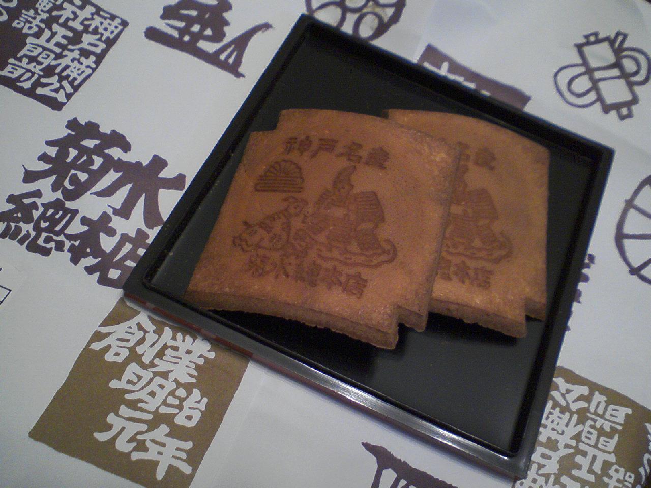 菊水總本店 神戸湊川神社正門前本店