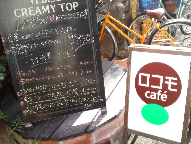 ロコモcafe