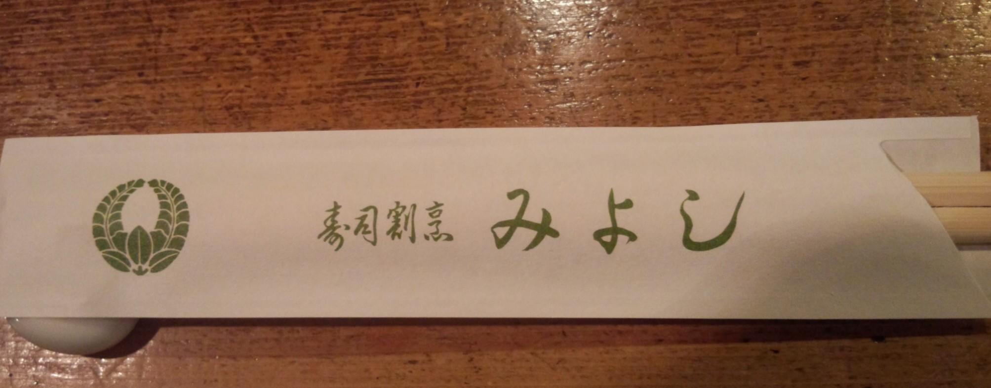 みよし寿司