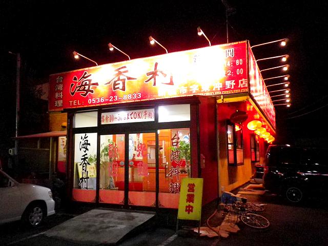 台湾料理海香館 新城店