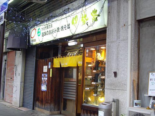 伊勢路本店