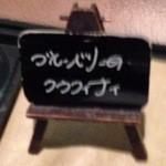 オストレア - 2013年1月16日