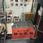神田 天府 - 201301 天府 どんなお店かな(゜o゜)?
