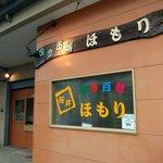 桜井旬鮮市場四季百膳ほもり   - 入口