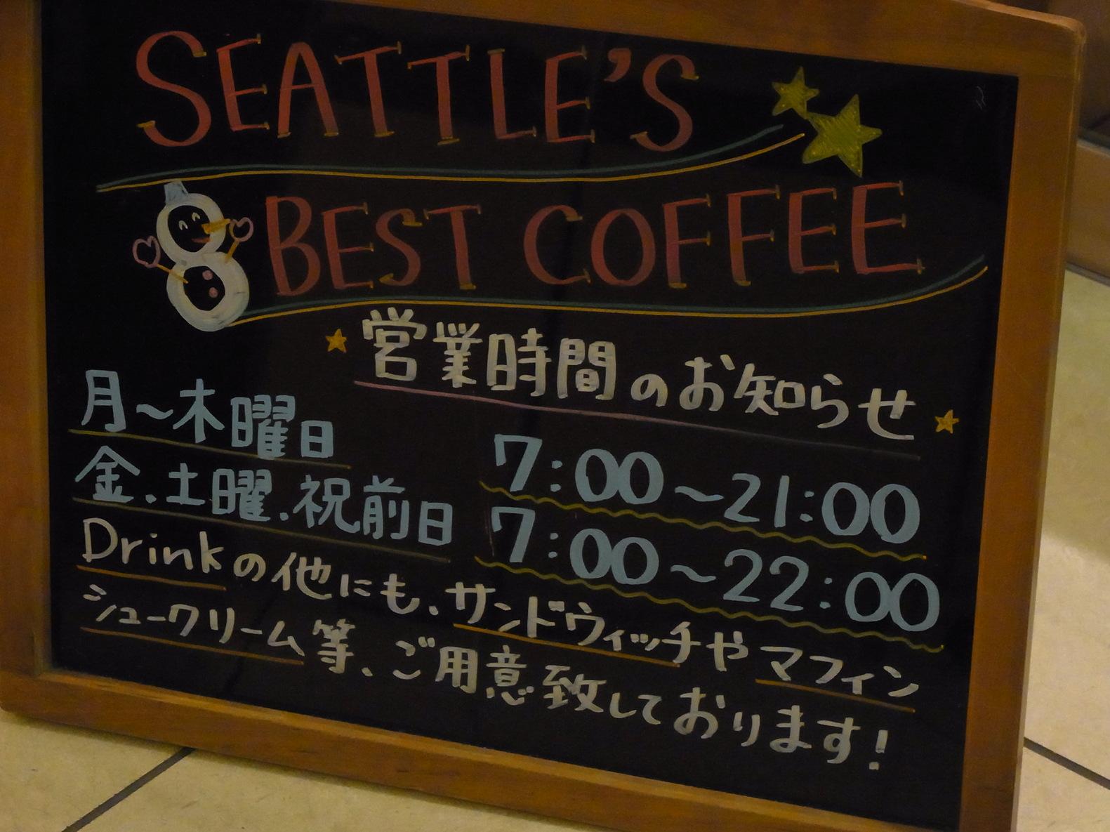 シアトルズベストコーヒー 金沢中央店