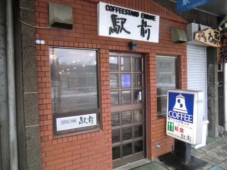 コーヒースタンド駅前