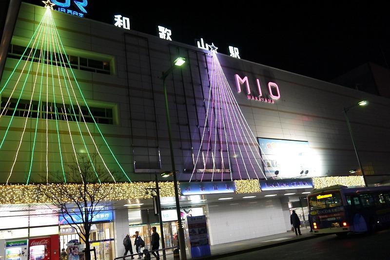 丸濱 和歌山駅MIO店