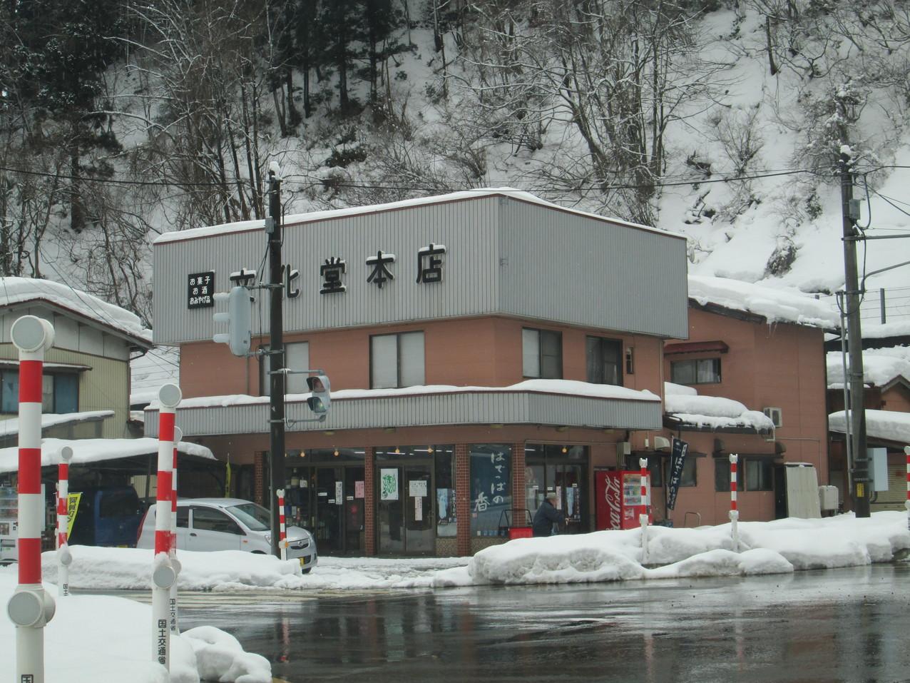 文化堂本店