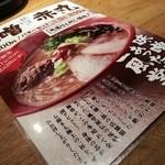 16869962 - 冬季限定の味噌赤丸(800円)麺も大盛り無料でした♪