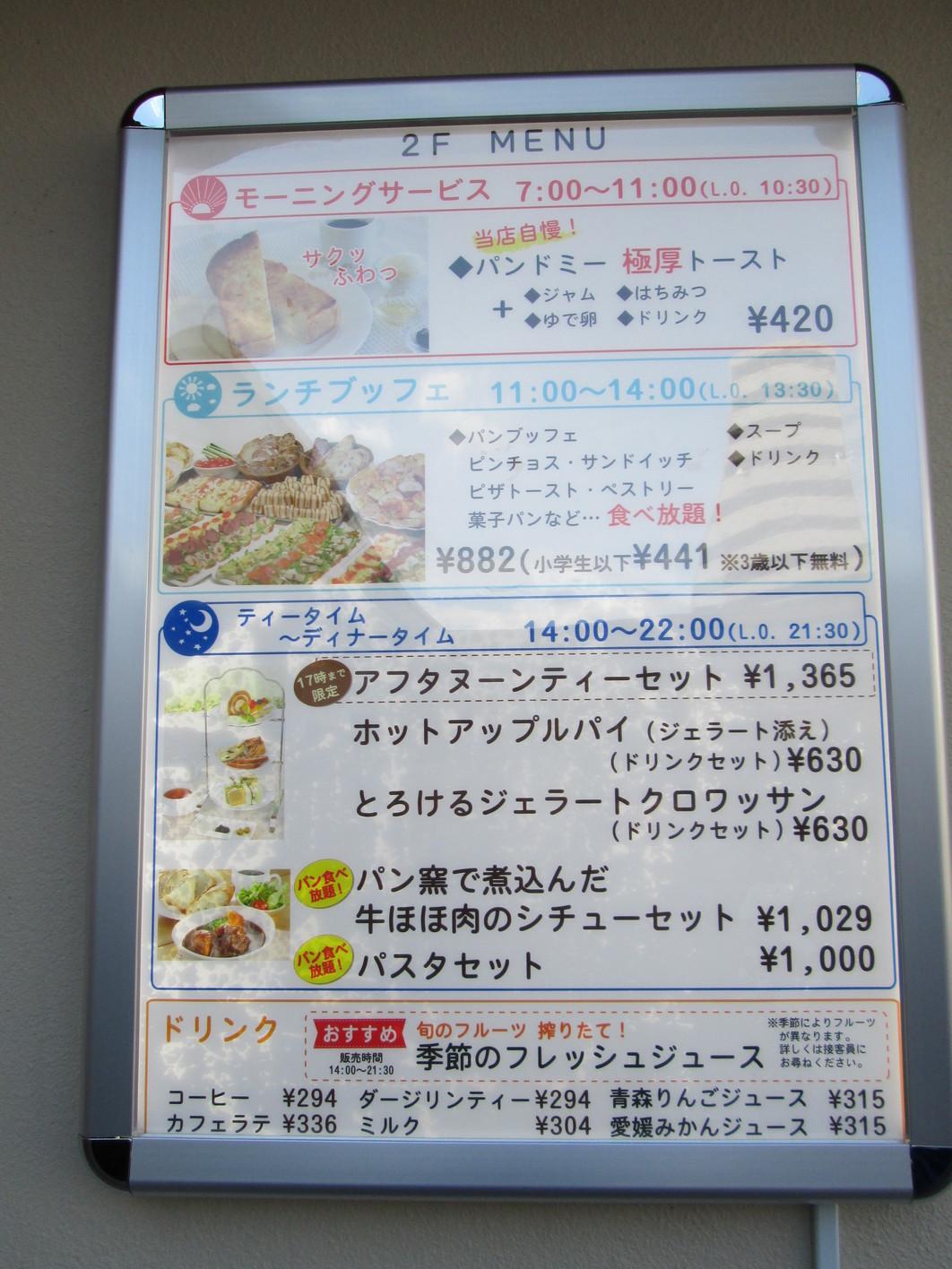 サンドッグイン神戸屋 稲毛海岸店
