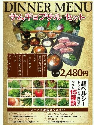 神戸サムギョプサル