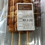 阿倍野だんご本舗 - だんこ1本75円