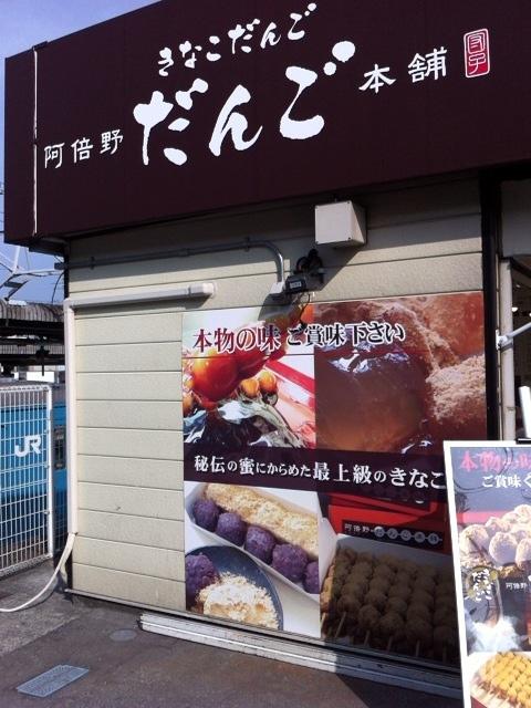 阿倍野だんご本舗 鳳駅前店
