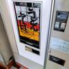 もみぢの里 - 料理写真:手打ちうどんの自動販売機