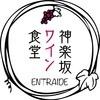 神楽坂ワイン食堂 ビストロ Entraide - その他写真: